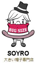頭の大きい人のための帽子専門店 SOYRO